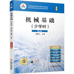 機械基礎(少學時)(第2版)-cover