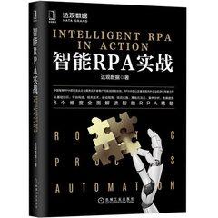 智能 RPA 實戰-cover