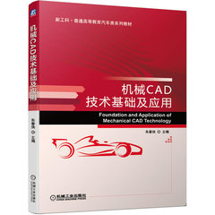 機械CAD技術基礎及應用-cover