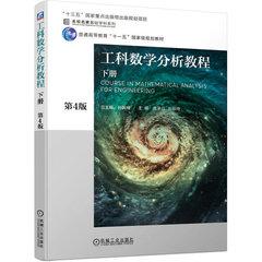 工科數學分析教程下冊第4版-cover