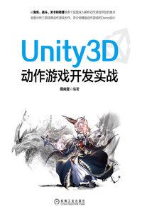 Unity3D 動作游戲開發實戰-cover