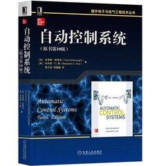 自動控制系統(原書第10版)-cover