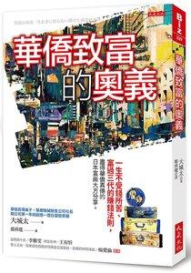 華僑致富的奧義:一生不受錢所苦、富過三代的賺錢法則,盡得華僑真傳的日本富商大方分享。-cover