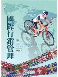 國際行銷管理, 6/e-cover