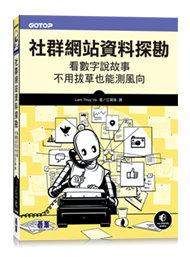 社群網站資料探勘|看數字說故事、不用拔草也能測風向 (Mining Social Media : Finding Stories in Internet Data)-cover