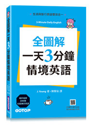 全圖解一天 3分鐘情境英語:生活與旅行會話雙效合一 (附MP3 QR Code)-cover