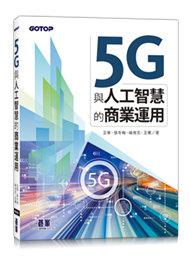 5G與人工智慧的商業運用-cover