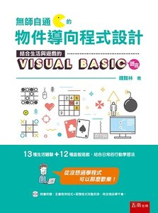 無師自通的物件導向程式設計:結合生活與遊戲的 Visual Basic 語言-cover