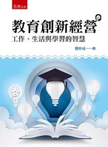 教育創新經營:工作、生活與學習的智慧 -cover