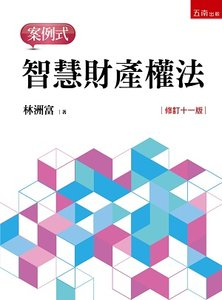 智慧財產權法─案例式, 11/e-cover