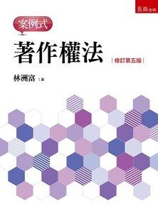 著作權法─案例式, 5/e-cover