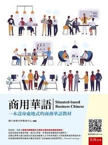 商用華語:一本設身處地式的商務華語教材-cover