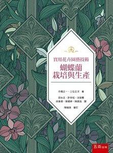 實用花卉園藝技術─蝴蝶蘭栽培與生產-cover
