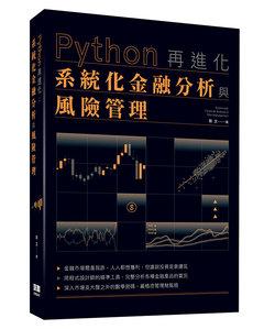 Python 再進化:系統化金融分析與風險管理-cover