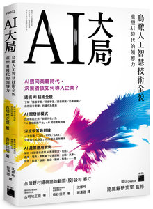 AI 大局:鳥瞰人工智慧技術全貌,重塑 AI 時代的領導力-cover