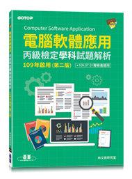 電腦軟體應用丙級檢定學科試題解析|109年啟用, 2/e-cover