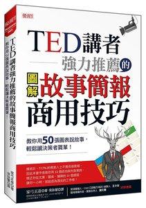 TED 講者強力推薦的 故事簡報商用技巧:教你用50張圖表說故事,輕鬆讓決策者買單!-cover