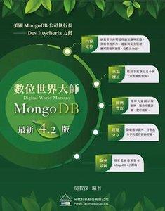 數位世界大師 MongoDB 4.2 版-cover