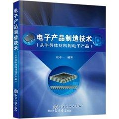 電子產品製造技術(從半導體材料到電子產品)-cover