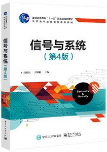 信號與系統(第4版)-cover