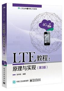 LTE教程:原理與實現(第3版)-cover