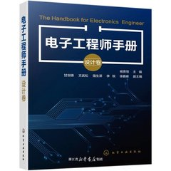 電子工程師手冊(設計卷)-cover