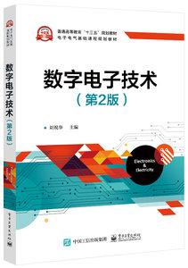 數字電子技術(第2版)