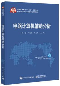 電路電腦輔助分析-cover