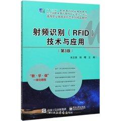 射頻識別(RFID)技術與應用(第3版)-cover