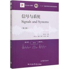 信號與系統(第3版)-cover