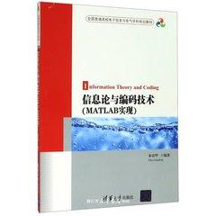 信息論與編碼技術(MATLAB實現)-cover