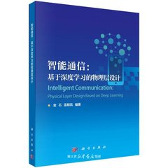 智能通信--基於深度學習的物理層設計 -cover