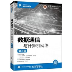 數據通信與電腦網絡(第3版)-cover
