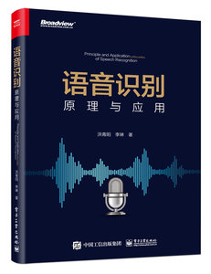 語音識別:原理與應用-cover