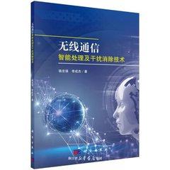 無線通信智能處理及乾擾消除技術 -cover