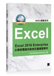 Excel 2016 Enterprise 企業級電腦技能檢定題庫暨解析-cover