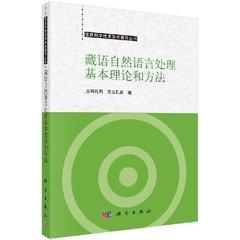 藏語自然語言處理基本理論和方法-cover