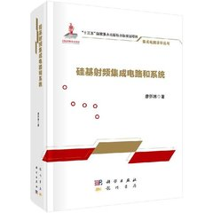 矽基射頻集成電路和系統 -cover