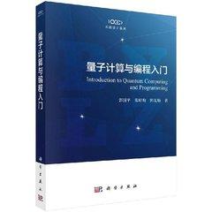 量子計算與編程入門-cover