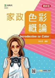 家政色彩概論 - 最新版 - 附贈 MOSME 行動學習一點通-cover
