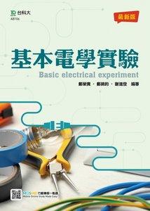 基本電學實驗 - 最新版 - 附贈 MOSME 行動學習一點通-cover