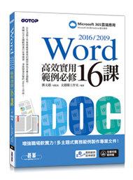 Word 2016/2019 高效實用範例必修 16課-cover