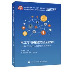 電工學與電路實驗全教程——以學生為中心的智慧實驗新理念-cover