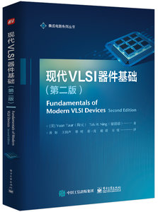 現代 VLSI 器件基礎, 2/e (Fundamentals of Modern VLSI Devices, 2/e)-cover