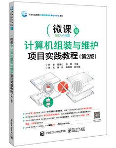 電腦組裝與維護項目實踐教程(第2版)-cover