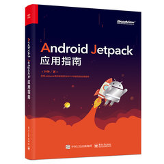 Android Jetpack 應用指南-cover