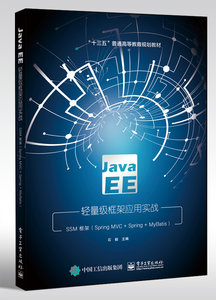 JavaEE輕量級框架應用實戰——SSM框架(SpringMVC+Spring+MyBatis)-cover