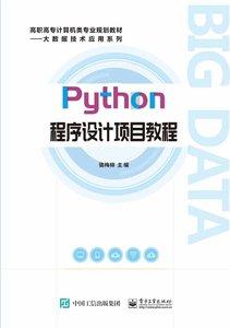 Python程序設計項目教程-cover