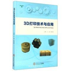 3D打印技術與應用 -cover