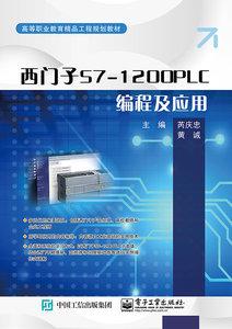 西門子S7-1200PLC編程及應用-cover